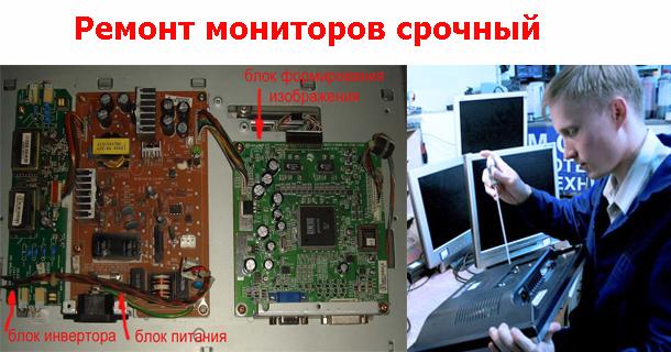 РЕМОНТ МОНИТОРА КИЕВ ТРОЕЩИНА